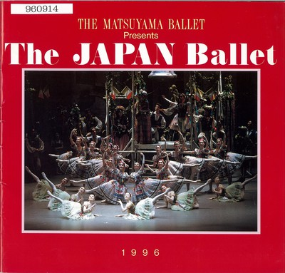 THE MATSUYAMA BALLET Presents The JAPAN Ballet 1996 The JAPAN Ballet