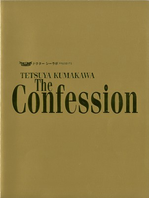 ドクターシーラボ PRESENTS TETSUYA KUMAKAWA The Confession
